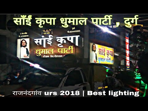 KGN Sai kripa dhumal party , Durg  | I love my india |  Rajnandgaon urs 30_Apr 2018