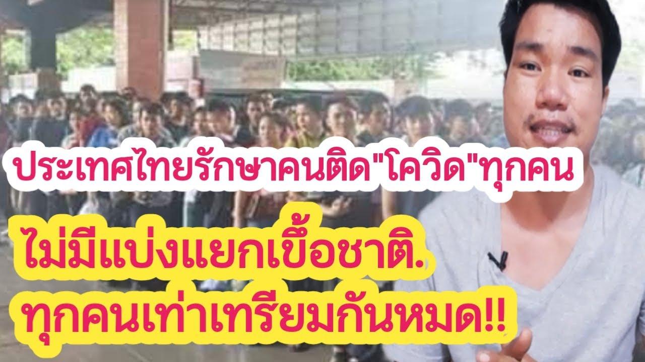 """ติด""""โควิดที่ไทย""""เขารักษาฟรีทุกคน.ไม่แบ่งแยกเชึ้อชาติว่ามาจากไหน.."""