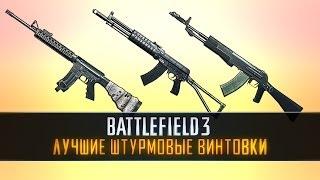 Battlefield 3: Лучшие из лучших - Штурмовые винтовки