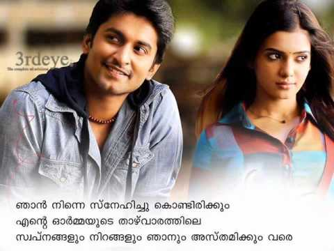 Malayalam Love Quotes Enchanting Malayalam Love Quotes.dedicated To My Love♥♥♥  Youtube