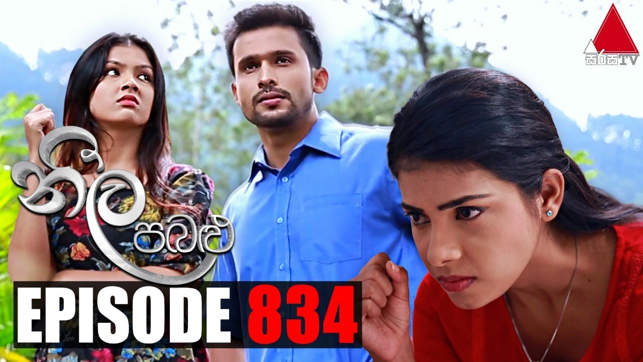 Download Neela Pabalu (නීල පබළු) | Episode 834 | 14th September 2021 | Sirasa TV