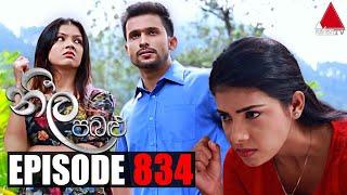 Neela Pabalu (නීල පබළු) | Episode 834 | 14th September 2021 | Sirasa TV Thumbnail