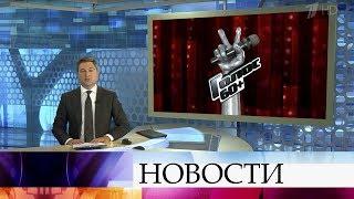 Выпуск новостей в 09:00 от 19.08.2019