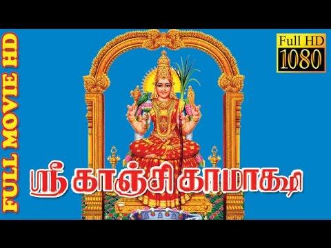 Tamil Full Movie HD | Sri Kanchi Kamakshi | Gemini, Pramila,Jayalalitha | Superhit Movie