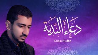 دعاء الندبة اباذر الحلواجي - Dua Al Nodbah Abather Alhalwachi