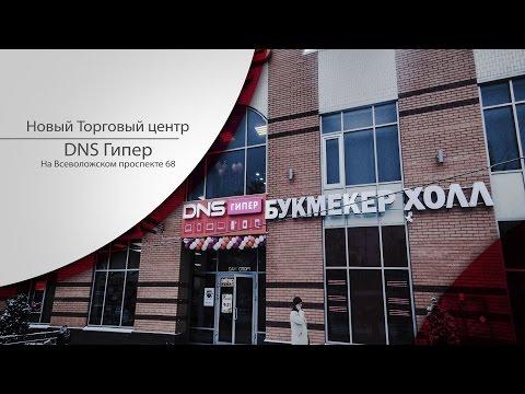 Обзорное видео реализованного объекта - DNS Гипер