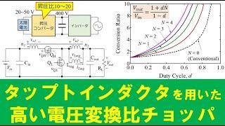 【パワエレ】タップトインダクタで高い電圧変換比を達成するコンバータ Tapped-Inductor Converter to Achieve High Voltage Conversion Ratio
