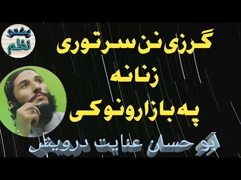 Download Pashto New Nazam   Inayat darwesh New Nazam   Pashto Nazam Inayat Darwesh  Pashto Naat  Pashto Nazam