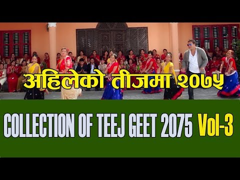 New Teej Geet Collection 2075//Ahileko Teejama//2075/2018/By Digital Star Collection Of Teej