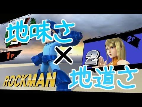 �スマブラWiiU:実�】ガ�部屋 1on1 ロックマン解説  地味��地��♯11��ルンガ:WiiU】