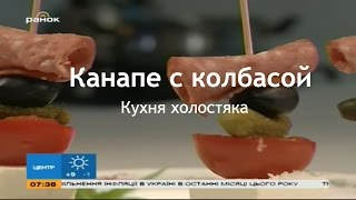 Колбасные канапе -  Когда нагрянули гости - Рецепт
