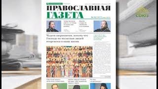 Обзор прессы. Выпуск от 2 июля