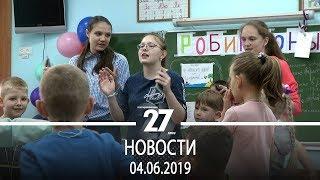 Новости Прокопьевска  04.06.2019