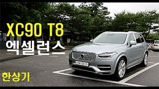 볼보 올 뉴 XC90 T8 엑설런스 시승기(Volvo XC90 T8 Excellence Test Drive) - 2017.06.7~8