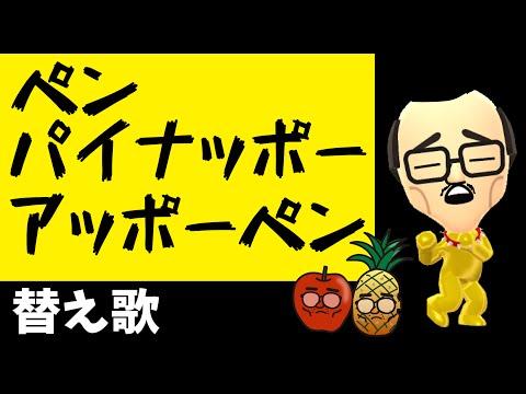 【🍍替え歌🍎】ペンパイナッポーアッポーペン!ピコ太郎、歌詞付き〔pen-pineapple-apple-pen〕※嵐の相葉くんではないです!アニメマンガ動画