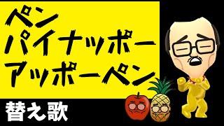 【🍍替え歌🍎】ペンパイナッポーアッポーペン(ピコ太郎の元歌をヒコカツが下品に熱唱)歌詞付き※カラオケ配信PPAP〔pen-pineapple-apple-pen〕※嵐の相葉くんではないです!Mステ