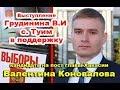 Грудинин за Коновалова Хакасия Туим 27.10.2018