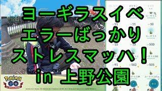 【ポケモンGO】エラーでストレスマッハなヨーギラスイベ in 上野公園