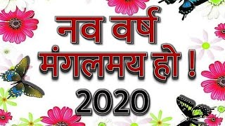 Happy New Year 2020 In Advance Happy New Year Greetings Wishes Whatsaap Staus