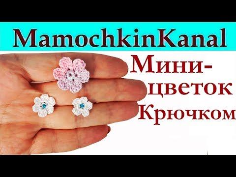 Вязание крючком цветы маленькие видео