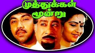 Muthukkal Moondru - Tamil Movie | Sivaji Ganesan | Sathyaraj | Pandhiyarajan | Ambika