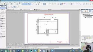 Как работать со слоями и макетами в Архикаде 2 - Урок архикад по SKYPE