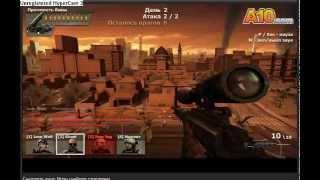 Игра стрелять из снайперской винтовки - прохождение