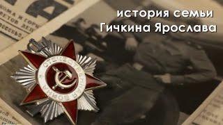 История моей семьи в истории Великой Отечественной войны