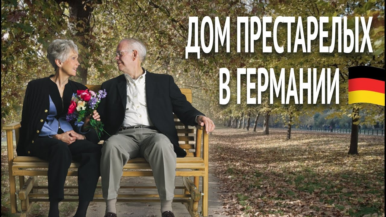 Лучшие дома престарелых в европе интернаты и дома престарелых московской области