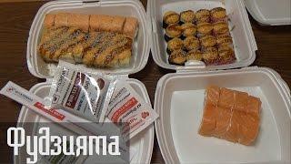 Обзор на ресторан доставки Фудзияма Уфа. Сет 007 и Биг Фила отзыв от Vilimas TV