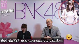 มัยร่าBNK48ประกาศจบการศึกษาแล้วจริงไหม?(ข่าวด่วนมีคลิปให้ชมกันเต็มๆ!!!!)