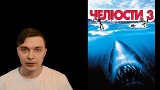 [О фильме] Челюсти 3