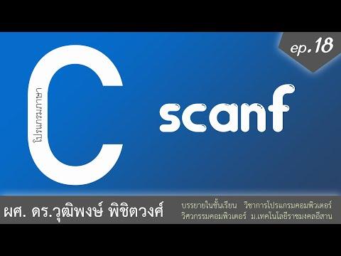 เรียนภาษา C ตอนที่ 18 การรับข้อมูลด้วยคำสั่ง scanf ช่วงที่ 1