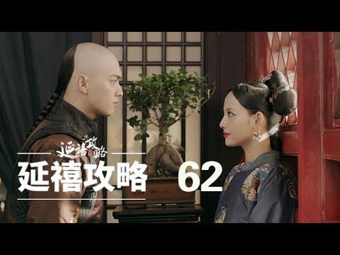 延禧攻略 62 | Story of Yanxi Palace 62(秦岚、聂远、佘诗曼、吴谨言等主演)