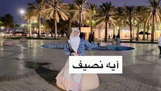 يوم كامل في الأفنيوز اكبر مول في الكويت مول الافنيوز با الكويت وجوله رائعه با المول مع اسرتي????