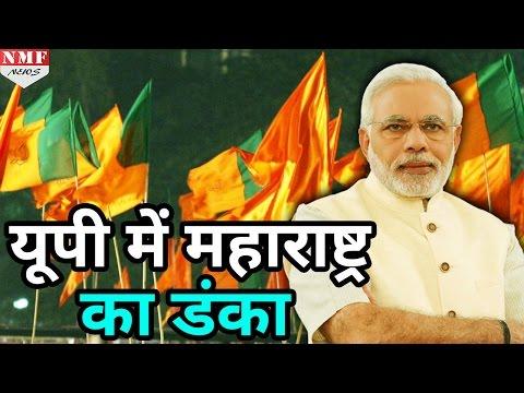 UP में Maharasthra की जीत को भुनाएगी BJP, हर District में मनेगा जीत का जश्न