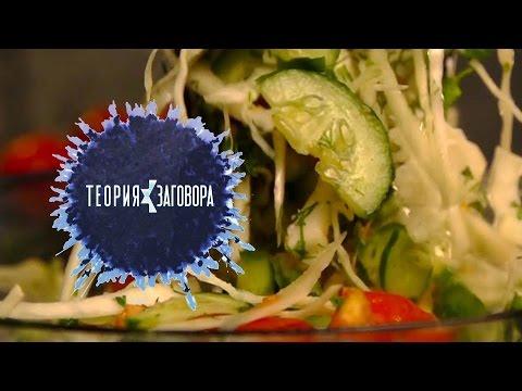 Теория заговора - Овощи-фрукты - Первый канал 16.04.2016 - Видео онлайн
