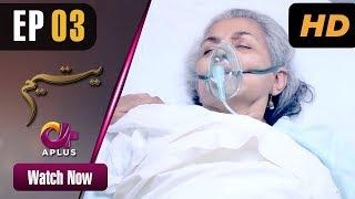 Yateem - Episode 3 | Aplus Dramas | Sana Fakhar, Noman Masood, Maira Khan | Pakistani Drama