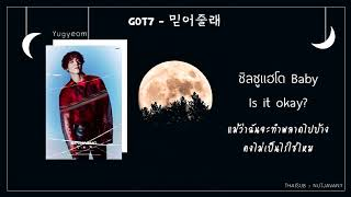 [THAISUB] GOT7 - 믿어줄래 (Believe) MP3