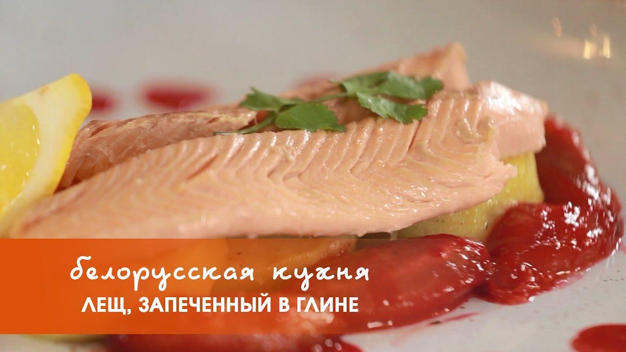 Блюда из рыбы: запеченный лещ в глине