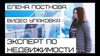 Елена Постнова. Видео упаковка Эксперта по недвижимости