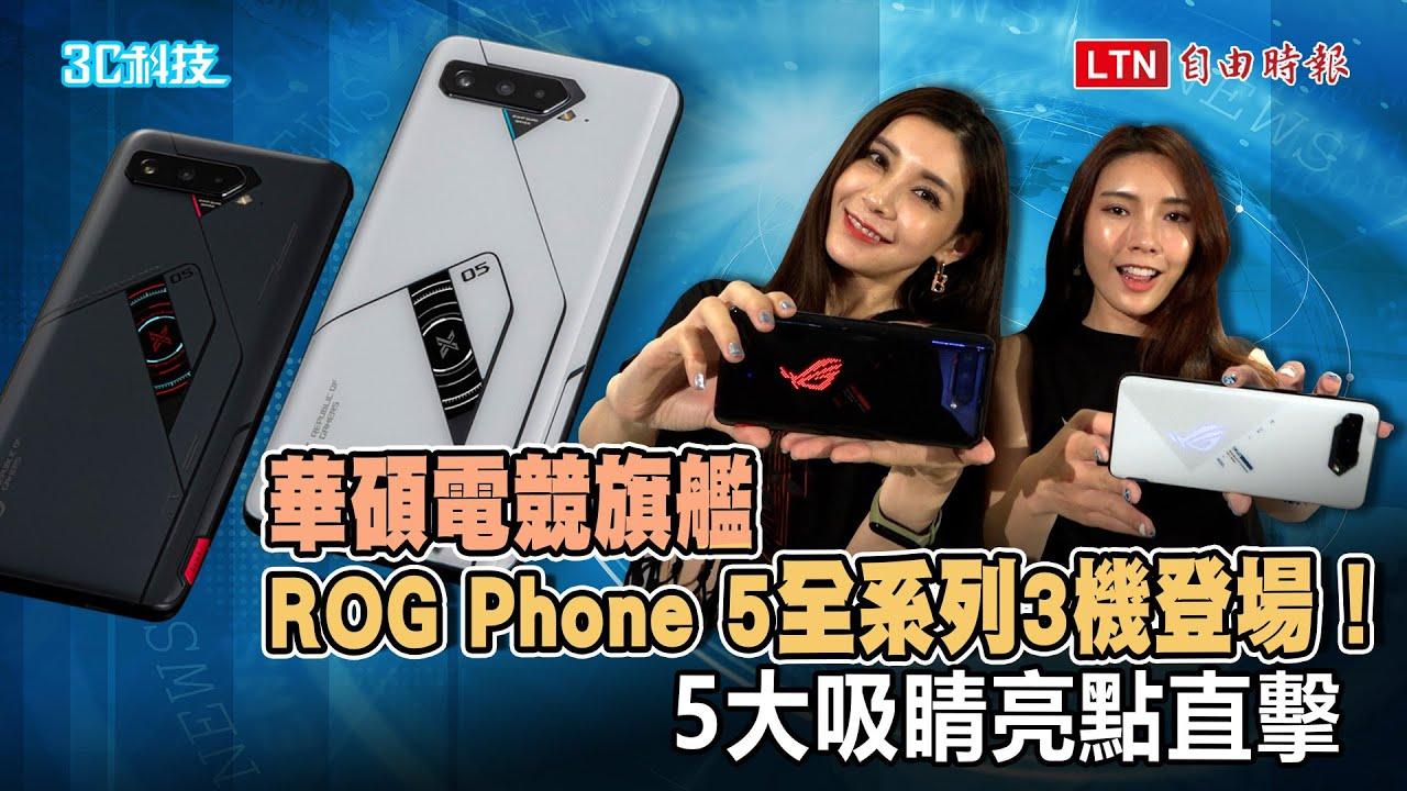 華碩電競旗艦ROG Phone 5全系列3機登場!5大吸睛亮點直擊