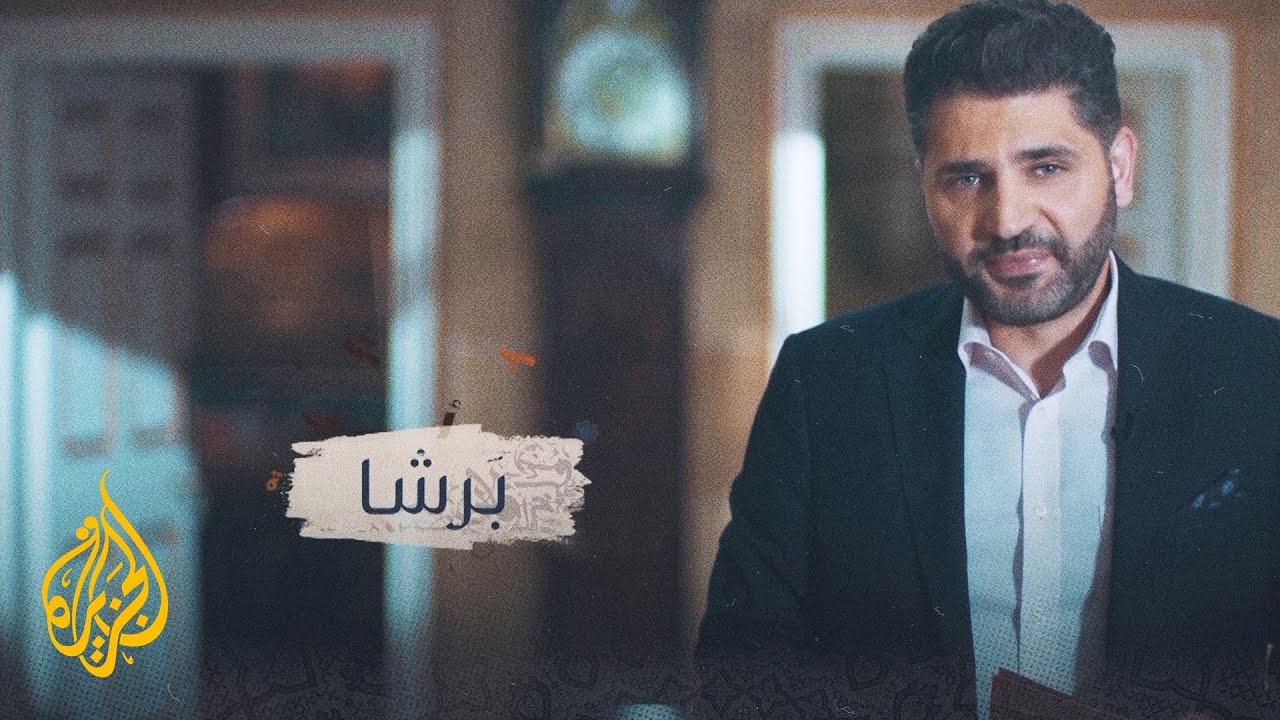 بزاف – برشا – باهي كلمات باللهجات المغاربية.. ما أصلها باللغة العربية؟  - نشر قبل 22 ساعة
