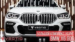 BMW X6 G06  | Большой комплекс услуг