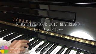 NEVERLAND セトリメドレー ドーム公演のみの追加曲も含めた 全36曲のメ...