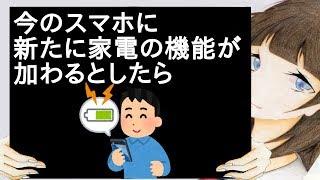 今のスマホに新たに家電の機能が加わるとしたら【2ch】 thumbnail