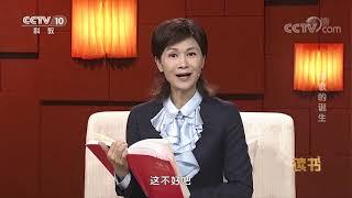 《读书》 20191001 董伟《诞生——共和国孕育的十个月》 国歌的诞生| CCTV科教