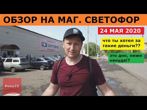 ОБЗОР НА МАГАЗИН СВЕТОФОР/24 МАЯ 2020