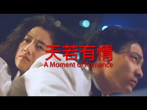ผู้หญิงข้าใครอย่าแตะ (天若有情) - หยวนฟ่งหยิน (袁鳳瑛) - เนื้อร้องและบรรยายไทย