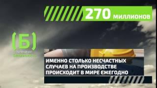 Сколько несчастных случаев происходит на производстве?(http://bezopasnost-tv.ru/video/skolko_neschastnykh_sluchaev_proiskhodit_na_proizvodstve_6181., 2016-10-06T04:43:26.000Z)